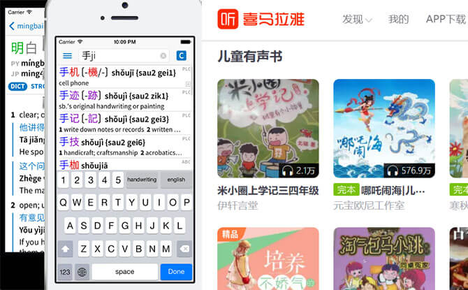 00-chinese-learning-apps
