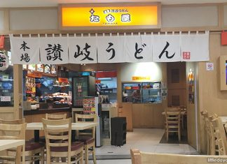 Tamoya Udon At Liang Court: Satisfy Your Udon And Tempura Cravings