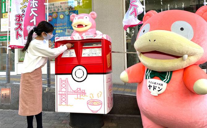 Pokemon Mail Box in Kagawa Prefecture, Japan