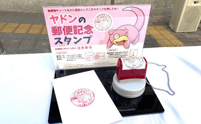 Pokemon Stamp