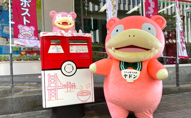 Japan Unveils Its First Pokemon Mail Box And Its A Slowpoke!