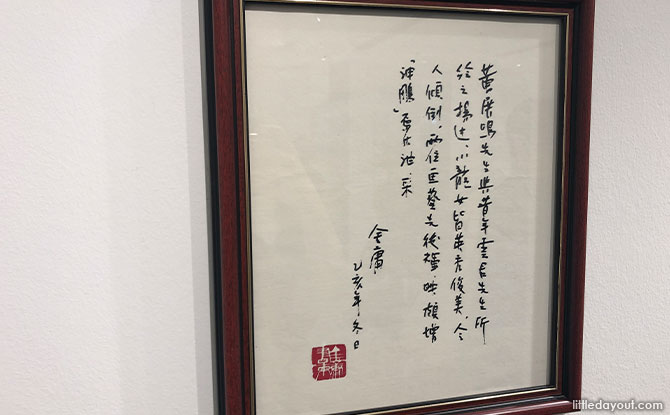 precious calligraphy pieces by the late author Louis Cha