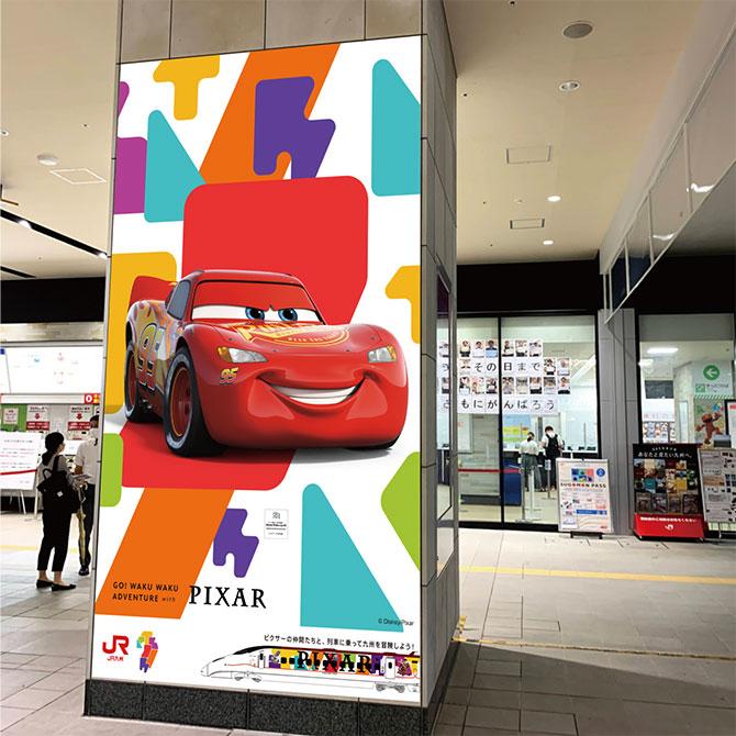 GO! WAKU WAKU ADVENTURE with PIXAR in Kyushu