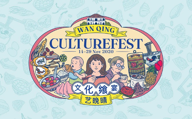 The Wan Qing Culture Fest 2020