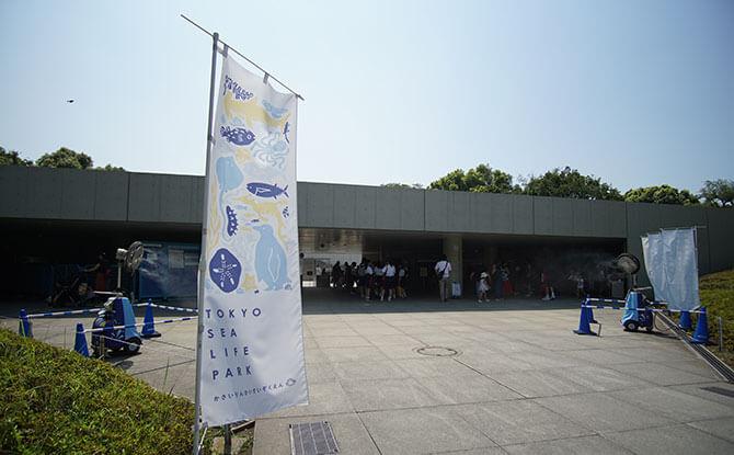 Entrance to Tokyo Sea Life Park