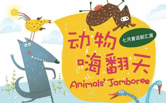 Animals' Jamboree