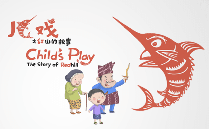 Child's Play – The Story of Redhill