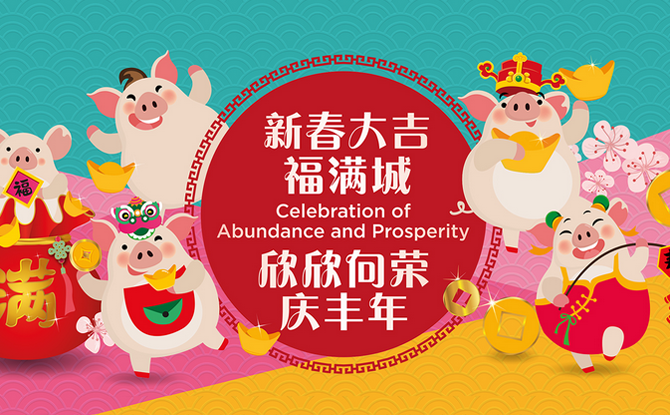 Chinatown Chinese New Year Celebrations 2019
