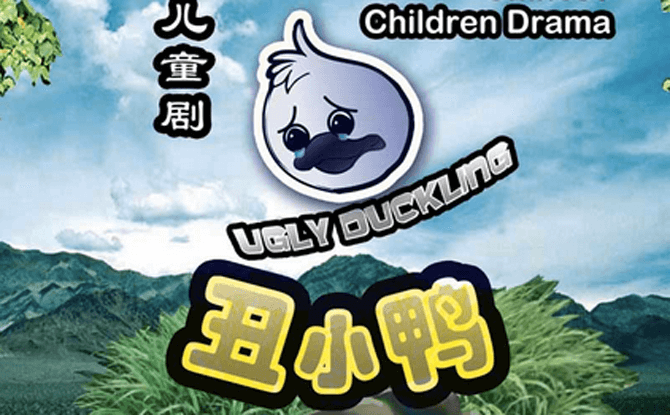 Chinese Children Drama Ugly Duckling 1