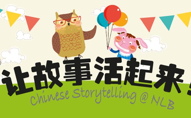 Chou Sing Chu Foundation Chinese Storytelling