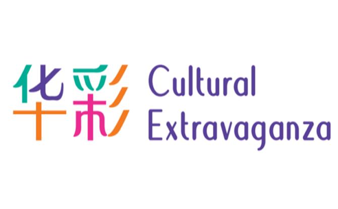 Cultural Extravaganza 2019