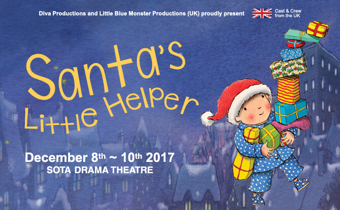 Santa's Little Helper, December 8 to 10, 2017