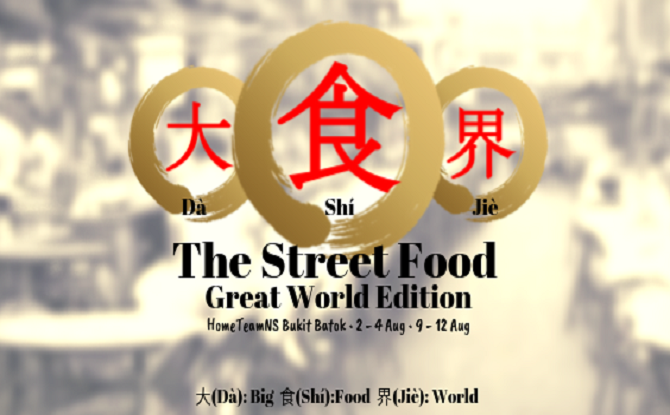 HomeTeamNS Street Food Festival 2019 - Great World Edition