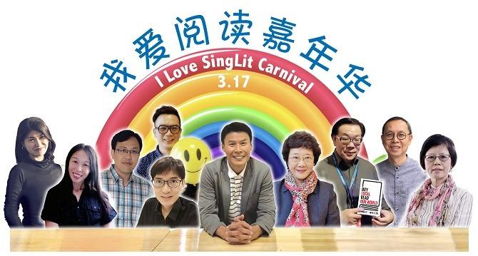 I Love SingLit Carnival Banner 17032019 Lingzi Media