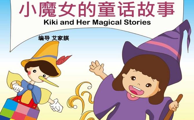 Children Drama ''Kiki and her Magical Stories'' in Mandarin