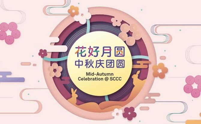 Mid-Autumn Celebration @ SCCC