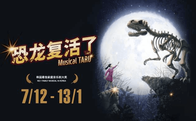 Musical TARU At Resorts World Sentosa: Dinosaurs And Museum Magic
