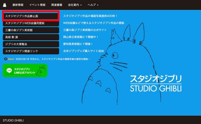 Free Studio GhibliStills