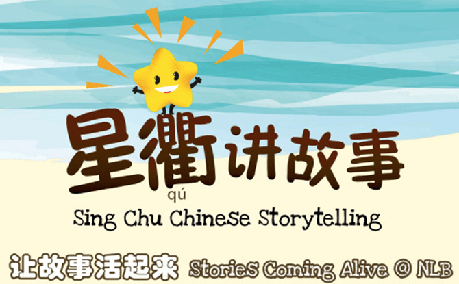 Stories Coming Alive @ NLB – 16 Dec 2017
