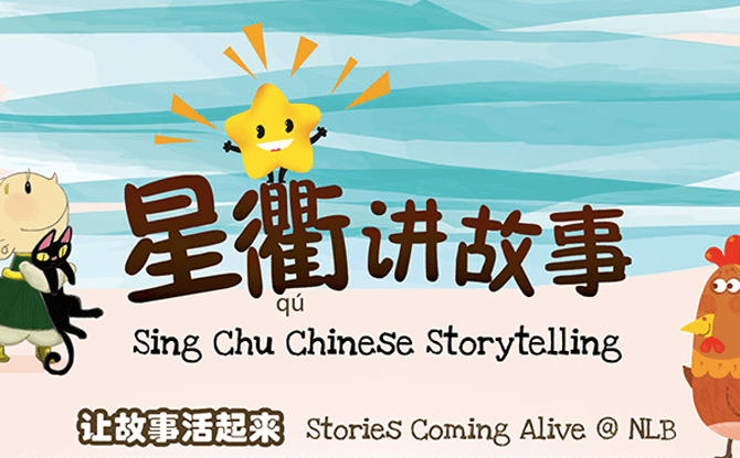 Stories Coming Alive @ NLB – 6 Jan 2018