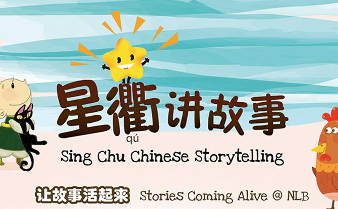 Stories Coming Alive @ NLB – 6 Jan 2018