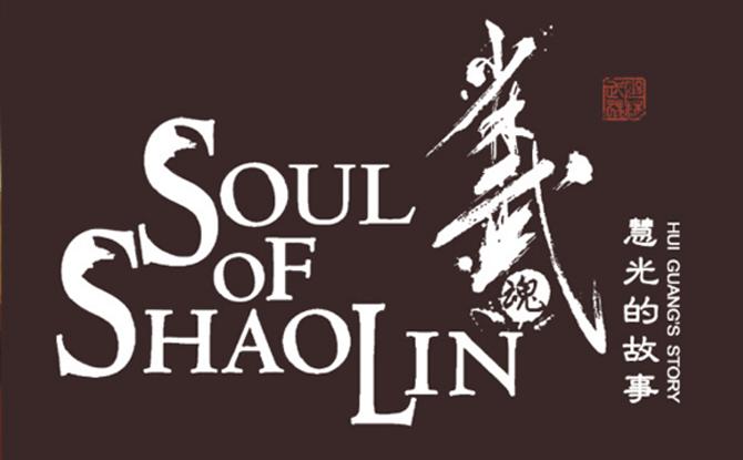 Soul of Shaolin 1
