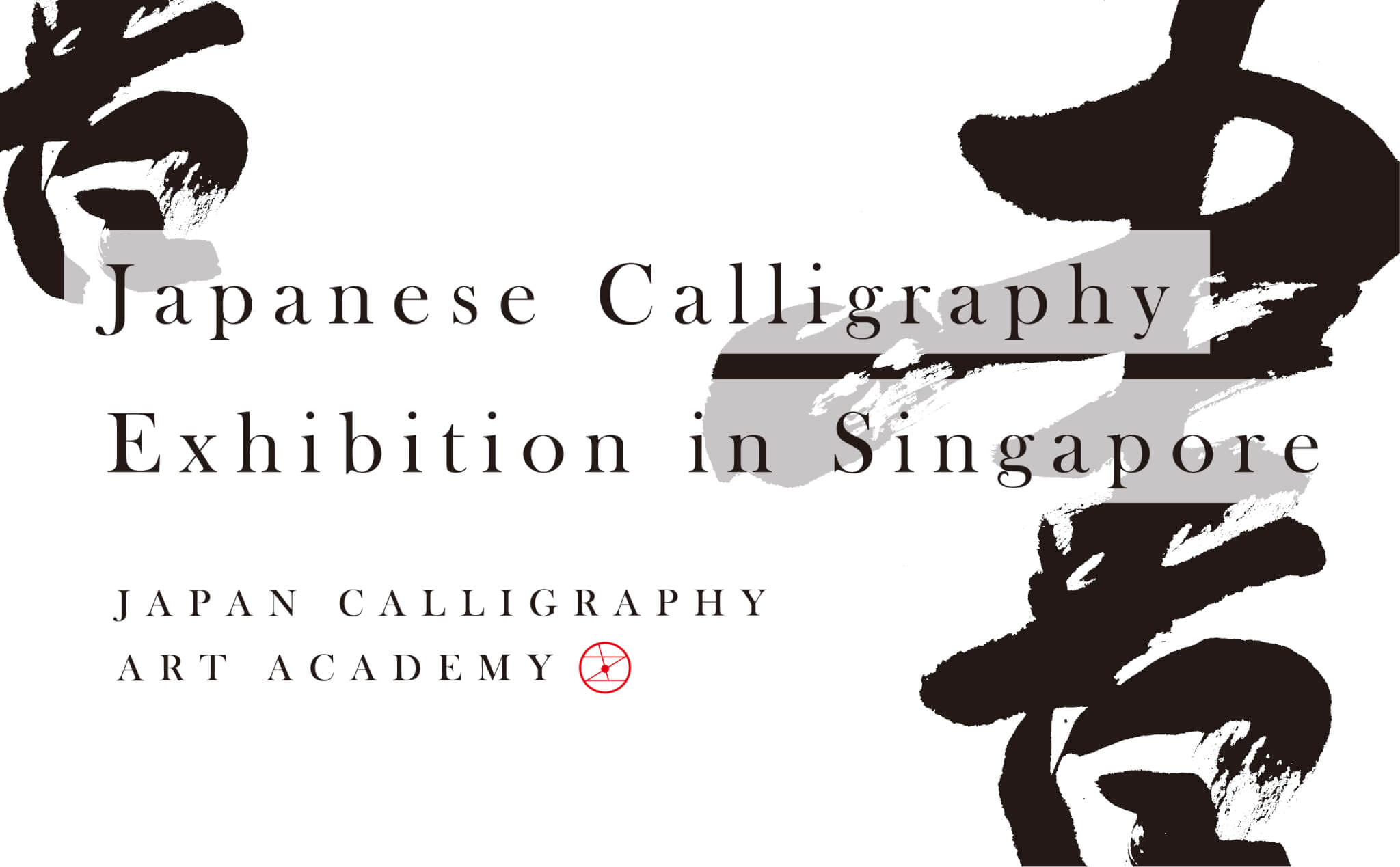 Sunstar's Japanese Calligraphy Art Academy Exhibtion