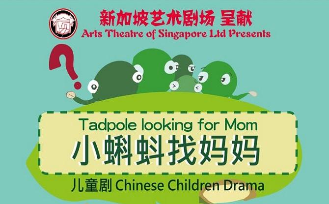 Tadpole theatre 1