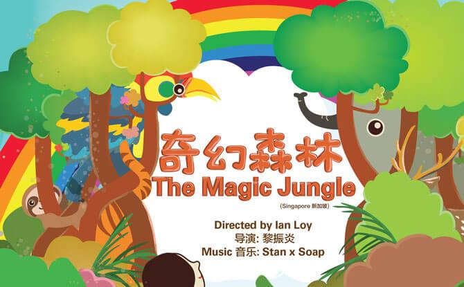Magic Jungle