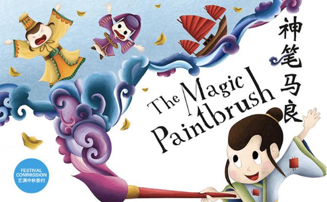 Esplanade The Magic Paintbrush
