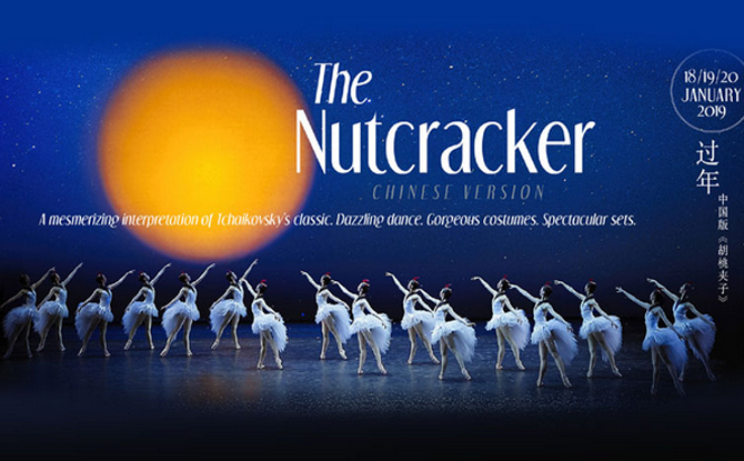 The Nutcracker National Ballet of China 1