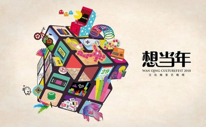 Wan Qing CultureFest 2018 1