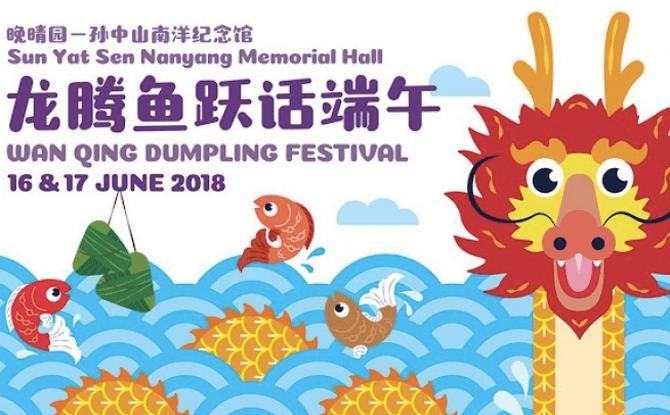 Wan Qing Dumpling Festival 2018