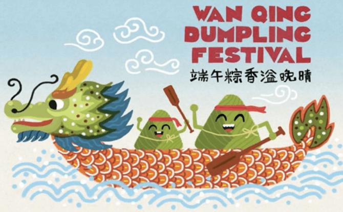 Wan Qing Dumpling Festival 2017