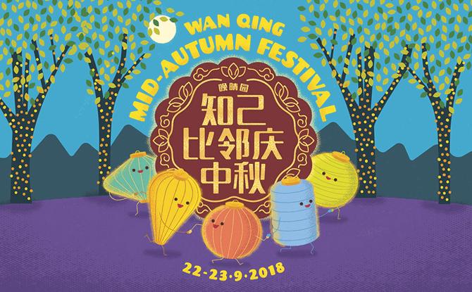 Wan Qing Mid Autumn 2018 1