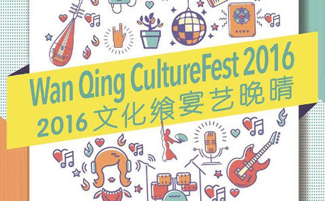 Wan Qing Culturefest 2016