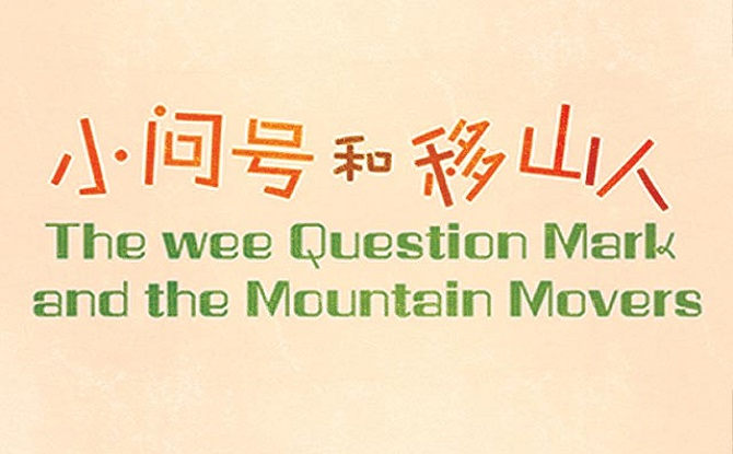 M1 Patch! A Theatre Festival of Artful Play 2019 The wee Question Mark and the Mountain Movers (A Family Musical)