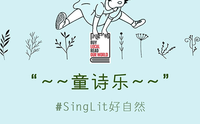 SingLit 好自然 (Celebrating SingLit with Nature)