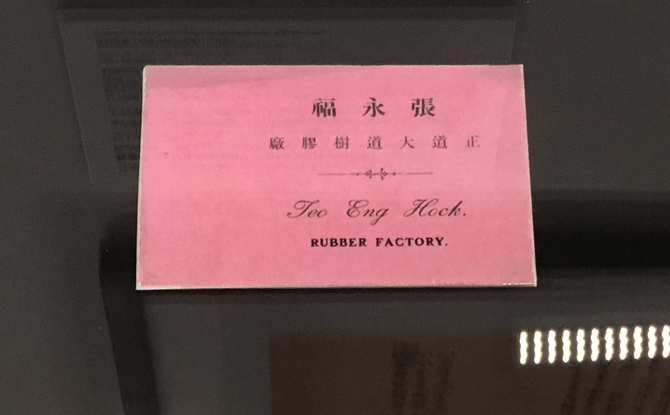 Teo Eng Hock's business card