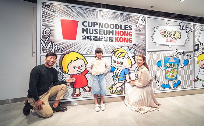 CUPNOODLES Museum Hong Kong