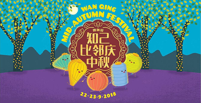 Wan Qing Mid-Autumn Festival 2018