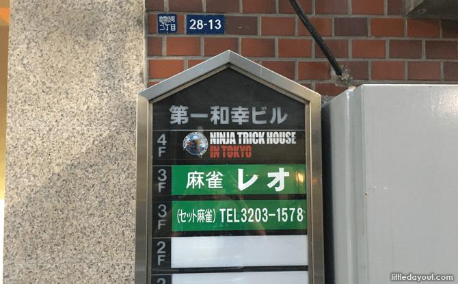 Street sign of Ninja Trick House in Tokyo