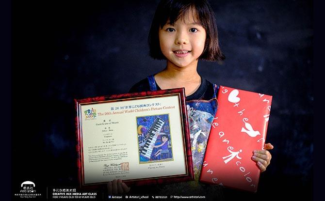 Awards for Artistori's students